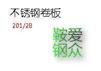 亚虎娱乐_鞍爱钢众