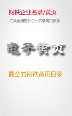 亚虎国际pt客户端_钢铁企业名录