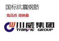 亚虎国际pt客户端_威钢