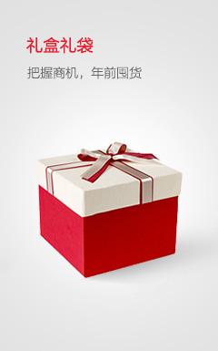 亚博国际娱乐平台_礼品盒和礼品袋