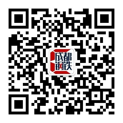 https://www.cdgtw.net/skin/demo08/news/chengdugangtie.jpg