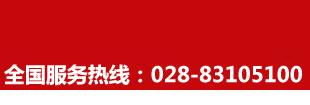 全国免费服务热线:028-83105100
